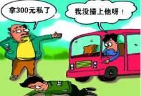学驾心得:碰瓷是什么意思 开车如何避免碰瓷