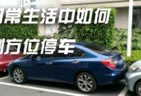 安通驾校百科:日常生活中如何侧方位停车