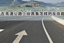 学驾心得:高速公路行驶要注意什么