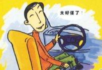 驾驶技巧:学车注意事项有哪些