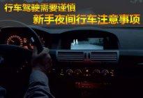 学驾心得:夜间行车需要注意事项
