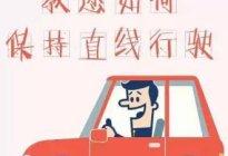 学驾心得:科目三直线行驶技巧和注意事项