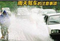 昌达驾校百科:雨天驾驶需要注意哪些问题