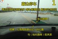 安顺驾校:驾照科目三考试路考停车步骤