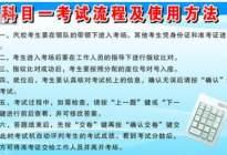 江林驾校:科目一理论考试速成技巧2017