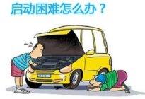 驾驶技巧:汽车点火困难怎么办