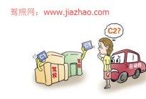 c1 c2驾照有什么区别 考哪个比较好