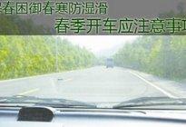 学驾心得:春季行车安全注意事项