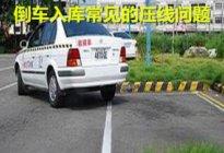 海北驾校:倒车入库常见的压线问题