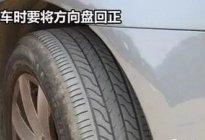 滨海驾校百科:停车轮胎不回正对车子有危害吗