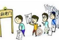 经验交流:2016科目二补考费多少钱