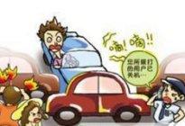 驾驶技巧:车被堵住出不来怎么办
