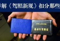 安裕丰驾校百科:一辆车能用几个驾驶证扣分2016