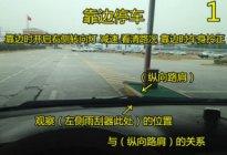 东侨驾校百科:驾考靠边停车技巧和注意事项