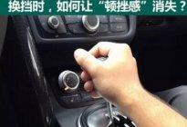 龙城驾校百科:学车时换挡操作如何避免顿挫感