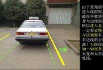 学驾心得:驾考直角转弯技巧解析
