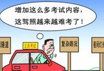 学驾心得:什么是驾照考试 驾照考试难吗