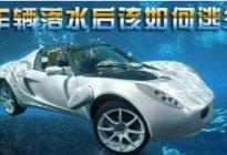 驾驶技巧:汽车落水如何自救解答