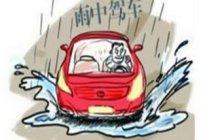 学驾心得:如何在路滑的雨季里行车