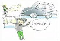 驾驶技巧:开车忘记带驾驶证怎么办