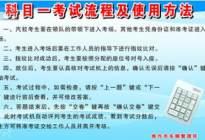 宏安驾校百科:c1驾照科目一考试技巧速成