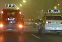 千合驾校:雾天行车如何正确使用灯光