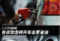 警院驾校百科:开车省油技巧解析
