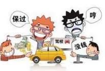 锦江驾校:怎么知道驾校是否正规