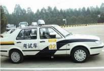 昌安驾校百科:驾考不适应考试车辆怎么办