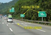 百联驾校百科:高速公路上哪些情况要拉开车距