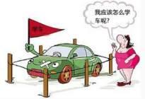 安业驾校百科:女性学车注意事项 女性学车要注意什么