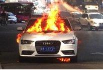 汽车发生自燃应该怎么处理