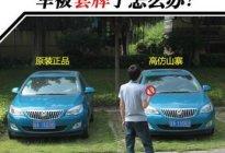 驾驶技巧:汽车被套牌了怎么办 被套牌处理方法