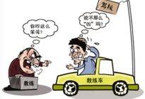驾驶技巧:学车如何选择好教练
