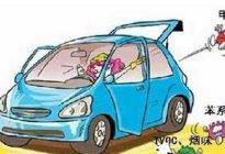经验交流:汽车除味最有效的方法