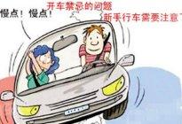 驾驶技巧:新手学车需要注意哪些问题