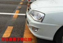 学驾心得:如何顺利通过坡道定点停车和起步