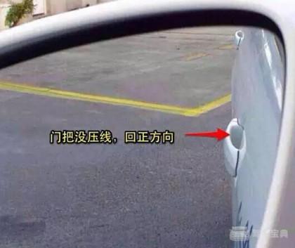 2015新捷达倒车入库技巧图解