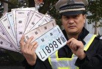 临时牌照上高速罚款吗
