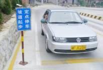 畅行驾校:坡道定点停车与起步操作技巧详解