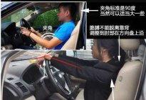 驾驶技巧:科目二考试基础:调整最佳的座椅