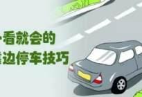 经验交流:靠边停车考试全攻略