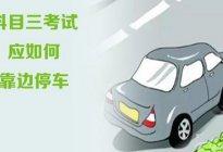 经验交流:科目三靠边停车该如何应对