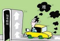 驾驶技巧:科目三考试有哪些最经常失误