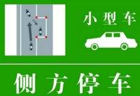 驾驶技巧:科目二侧方停车技巧及扣分点归纳