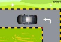学驾心得:科目二直角转弯攻略
