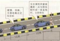 昌达驾校:驾考科目二定点停车技巧