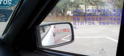 2,科目二倒车入库车身和库右边线的夹角看下三种情况 a,角度大于45