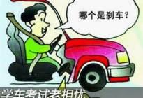 驾驶技巧:报考驾校考试紧张怎么办
