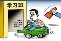 驾驶证降级新规定2017